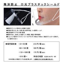 飛沫防止 口元プラスチックシールド